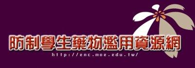 http://enc.moe.edu.tw/