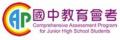 國中教育會考網站